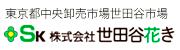 株式会社 世田谷花き
